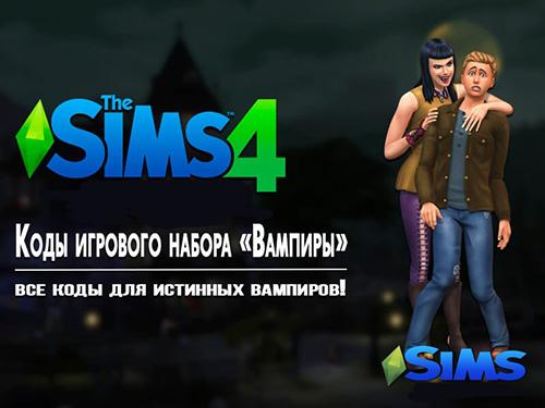 Коды для Sims 4 Вампиры