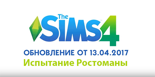 The sims 4 1.29.69.1020